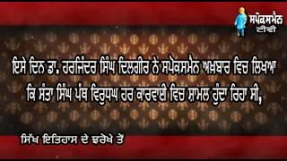 Sikh Itihas De Jharokhe Ton | 8 May | Rozana Spokesman