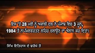 Sikh Itihas De Jharokhe Ton | 28 may| Rozana Spokesman