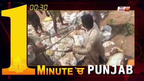 Video- 1 Minute में देखिए पूरे Punjab का हाल. 21.07.2019