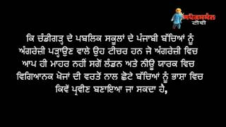 Not only in English, Punjab teachers will also fail in Punjabi