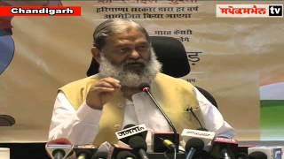 Cabinet Minister Haryana Anil Vij Speaking on SYL