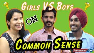 Common-Sense is not very Common in India. ਪਰ ਫੇਰ ਵੀ ਕਿਸ ਵਿਚ ਹੈ ਵਧ? ਮੁੰਡਿਆਂ ਵਿਚ ਜਾਂ ਕੁੜੀਆਂ ਵਿਚ?