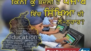 Has Education Standard improved in Punjab?