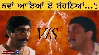 Best copied scene of Punjabi movies