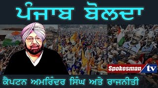 Punjab Speaks: Capt. Amrinder Singh & Politics