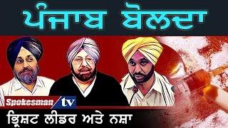 Punjab Speaks: Corrupt Politicians & Drugs