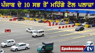 10 most expensive Toll Plaza in Punjab