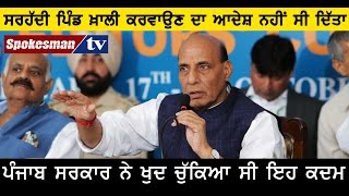 We never asked to vacate border villages in Punjab: Rajnath Singh