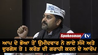 Sanjay & Durgesh demanded Rs. 1 Crore from me: AAP Bhoa Candidate