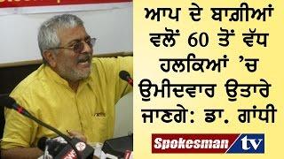 AAP rebels will field candidates in 60 Constituencies : Dr. Gandhi