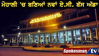 Mohali gets centrally Air Conditioned Bus terminal