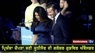 Priyanka Chopra becomes UNICEF Global Goodwill ambassador