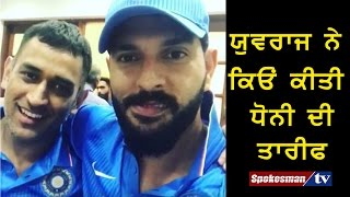 Yuvraj Singh praised MS Dhoni as captain in a video!