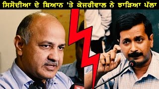 Assume Kejriwal as punjab CM, then vote: Manish Sisodia