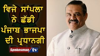 Vijay Sampla presided over the left BJP