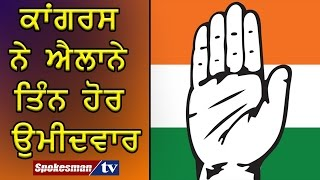 Congress three other candidates announced