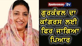 gurkanwal kaur returns in congress fold