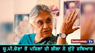sheila dixit withdrawl her candidature from congress