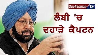 Punjab Congress chief Captain Amarinder Singh filed his nomination form in Lambi
