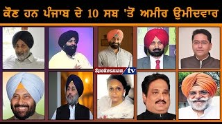 10 Wealthiest Candidates for 2017 Punjab Elections