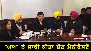AAP releases its Punjab Manifesto
