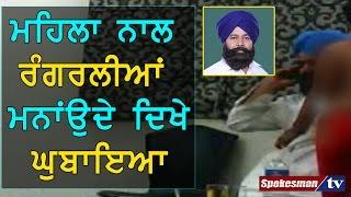 Akali MP Ghubaya's objectionable video released on social media
