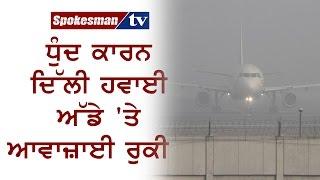 dense fog effect air traffic in delhi