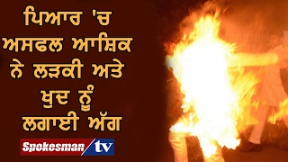 Jilted lover sets girl ablaze, later kills self