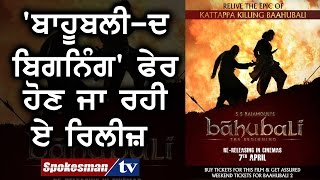 'Baahubali: The Beginning' to hit screens again