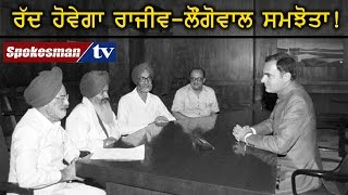 Rajiv-Longowal accord cancelled by Supreme Court