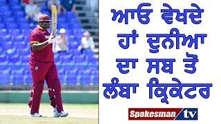 This cricketer has height of 6.7 feet and weight 140 kg