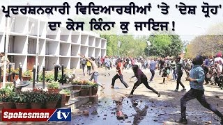 Demonstrate how fair the case of 'anti-national' on students