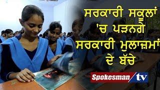 Children of govt employees to study in govt schools