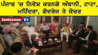 Ambani, Tata, Mahindra, Godrej and Kochhar to invest in Punjab