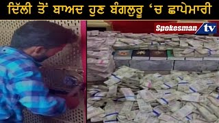 Now raid in Bangalore after Delhi