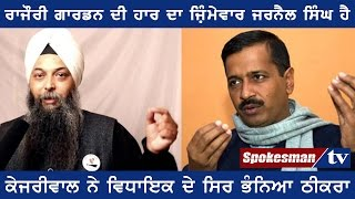 Jarnail Singh is responsible for the defeat of Rajouri Garden, not Aam Aadmi Party: Kejriwal
