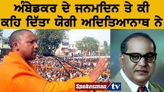 What did Yogi Adityanath say on Ambedkar's birthday?