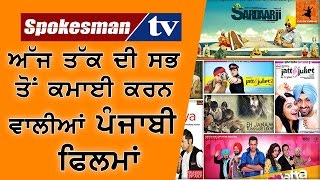 The highest earning Punjabi movies ever