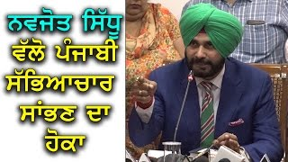 Navjot Sidhu preserves Punjabi culture