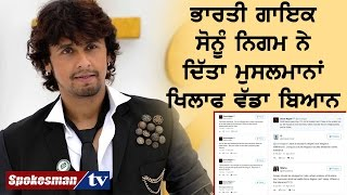 Indian singer Sonu Nigam made a big statement against Muslims