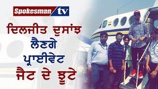 Diljit Dosanjh bought private jet