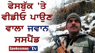 BSF jawan suspended to post video on FB