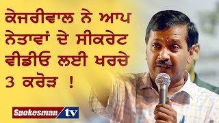 Kejriwal has spent Rs 3 crore for the secret video of the leaders