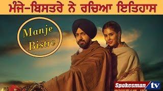 Manje-Bistre made history