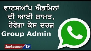 Whatsapp admin to be punished for violent posts