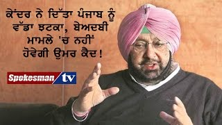 Center Govt gives a big jolt to Punjab