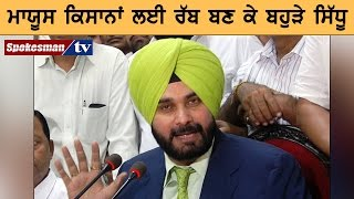 Sidhu supports depressed farmers