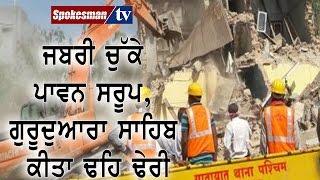 Gurdwara Sahib collapsed in MP