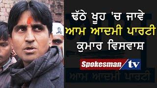 We don't care about AAP- Kumar Vishwash