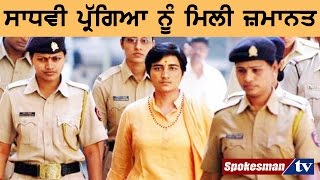 Bail granted to Sadhvi Pragya